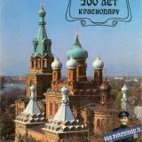 Краснодар. 200 лет Краснодару. Храм Святой Троицы. 1993 год