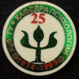 Краснодар. 25 лет кафедра Психологии КубГУ, 1999 год