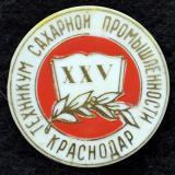 Краснодар. 25 лет КТСП, тип 2, 1982 год
