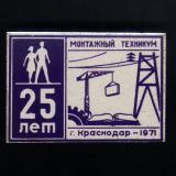 Краснодар. 25 лет Монтажному техникуму, 1971 год (тип 2)