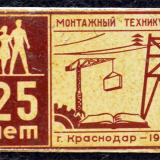 Краснодар. 25 лет Монтажному техникуму, 1971 год (тип 4)