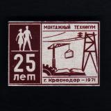 Краснодар. 25 лет Монтажному техникуму, 1971 год (тип 5)