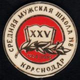 Краснодар. 25-летие Средней школы № 8. 06.10.1979 года