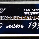 Краснодар. 30 лет Кубаньгазпром, 1995 год