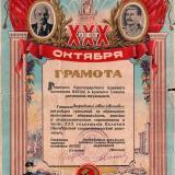 Краснодар. 30 лет Октября. Почетная грамота Краснодарского краевого комитета ВКП(б), 1947 год
