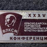Краснодар. 37-я Краснодарская городская комсомольская отчетно-выборная конференция