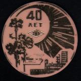 Краснодар. 40 лет ЗИП, 1979 год