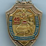 Краснодар. 45 лет ОБ ДПС ГИБДД УМВД России
