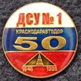 Краснодар. 50 лет ДСУ №1 Краснодаравтодор, 1998 год