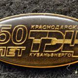 Краснодар. 50 лет Краснодарская ТЭЦ Кубаньэнерго