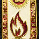 Краснодар. 50 лет. Краснодарский краевой дворец пионеров и школьников, 1986 год.