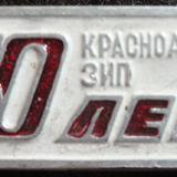 Краснодар. 50 лет Краснодарский ЗИП