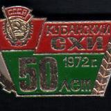 Краснодар. 50 лет КСХИ, 1972 год