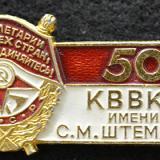 Краснодар. 50 лет КВВКУ им. С.М. Штеменко