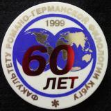 Краснодар. 60 лет Романо-Германскому факультету КубГУ, 1999 год.