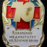 Краснодар. 70-летиe Кубанского им. Красной армии Медицинского института, 1990 год