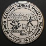 Краснодар. 9-й слет Клуба революционной, боевой и трудовой славы, Краснодар, 1984 год
