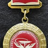 Краснодар. 95 лет ККО Профсоюз работников здравоохранения, 2015 год