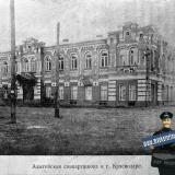 Краснодар. Адыгейская Совпартшкола