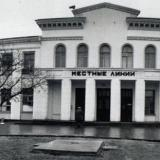Краснодар. Аэропорт. Здание местных линий, 1988 год
