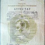 Краснодар. Аттестат. СШ №45, 1941 год.