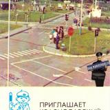 Краснодар. Автогородок, 1983 год