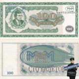 Краснодар. Билет МММ - 100 (Первая серия) Печать Объединение МММ г. Краснодар 2