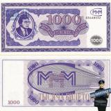 Краснодар. Билет МММ - 1000 (Первая серия) Печать Объединение МММ г. Краснодар 1