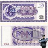 Краснодар. Билет МММ - 1000 (Первая серия) Печать Объединение МММ г. Краснодар 3