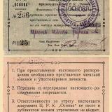"Краснодар. Чек ЦРК ""Основа"" на 25 рублей, 1920-е"
