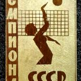 Краснодар. Чемпионат СССР по волейболу, 1971 год.