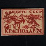 Краснодар. ЦДЭТС СССР (Центральная детская экскурсионно-туристская станция), 1974 год, тип 1