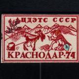Краснодар. ЦДЭТС СССР (Центральная детская экскурсионно-туристская станция), 1974 год, тип 2