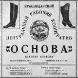 Краснодар. Центральный рабочий кооператив «Основа».