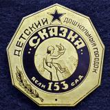 """Краснодар. Детский дошкольный городок """"Сказка"""". Ясли-сад № 153, 1970-е годы"""