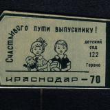 Краснодар. Детский сад № 122, 1970 год