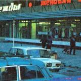 Краснодар. Дом одежды, 1988 год