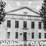 Краснодар. Дом Юных Техников, 1978 год.