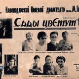Краснодар. Драмтеатр. Сады цветут, 1940 год