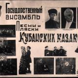 ���������. ���. �������� ����� � ������ ��������� �������, 1930-� (?)