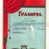 Краснодар. Грамота за оформление сельскохозяйственной выставки, 1958 год