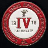 Краснодар. IV всероссийский съезд Дермато-венерологов, 1976 год