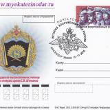 Краснодар. Карточка посвящённая Краснодарскому высшему военному училищу имени генерала армии С.М. Штеменко