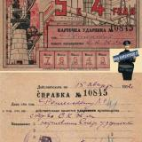 Краснодар. Карточка ударника, 1932 год