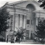"Краснодар. Кинотеатр ""Россия"", 1964 год"