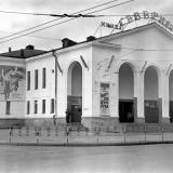 "Краснодар. Кинотеатр ""Северный"". Конец 1970-х"