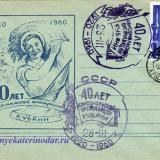 Краснодар. Конверт. 40 лет комсомольской организации Кубани. 28 марта 1960 года