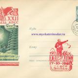 Краснодар.Конверт с каше. XXII съезд КПСС. 17 октября 1961 года