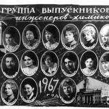 1967 год. Краснодарский политехнический институт. 1-я группа инженеров-химиков