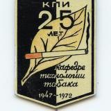 Краснодар. КПИ. 25-летие кафедры табака